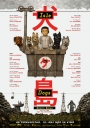 Filmplakat: Isle of Dogs – Ataris Reise